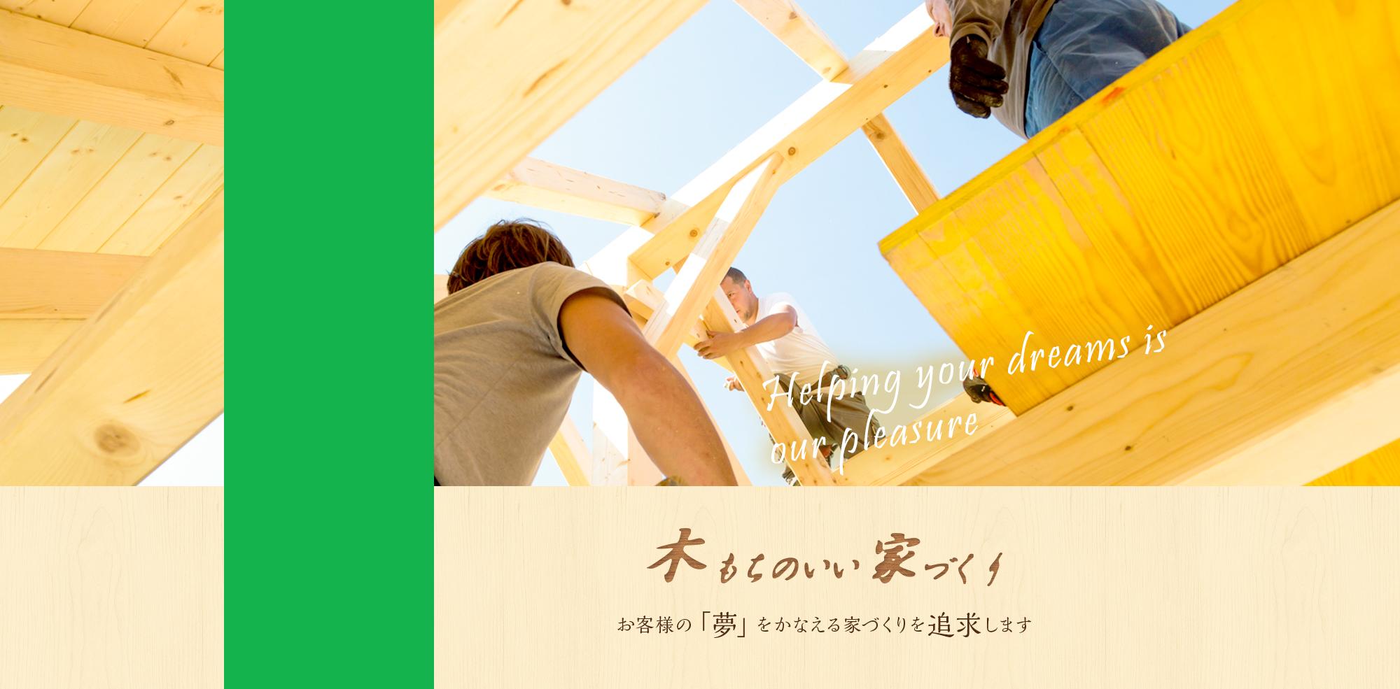 お客様の「夢」をかなえる家づくりを追求します