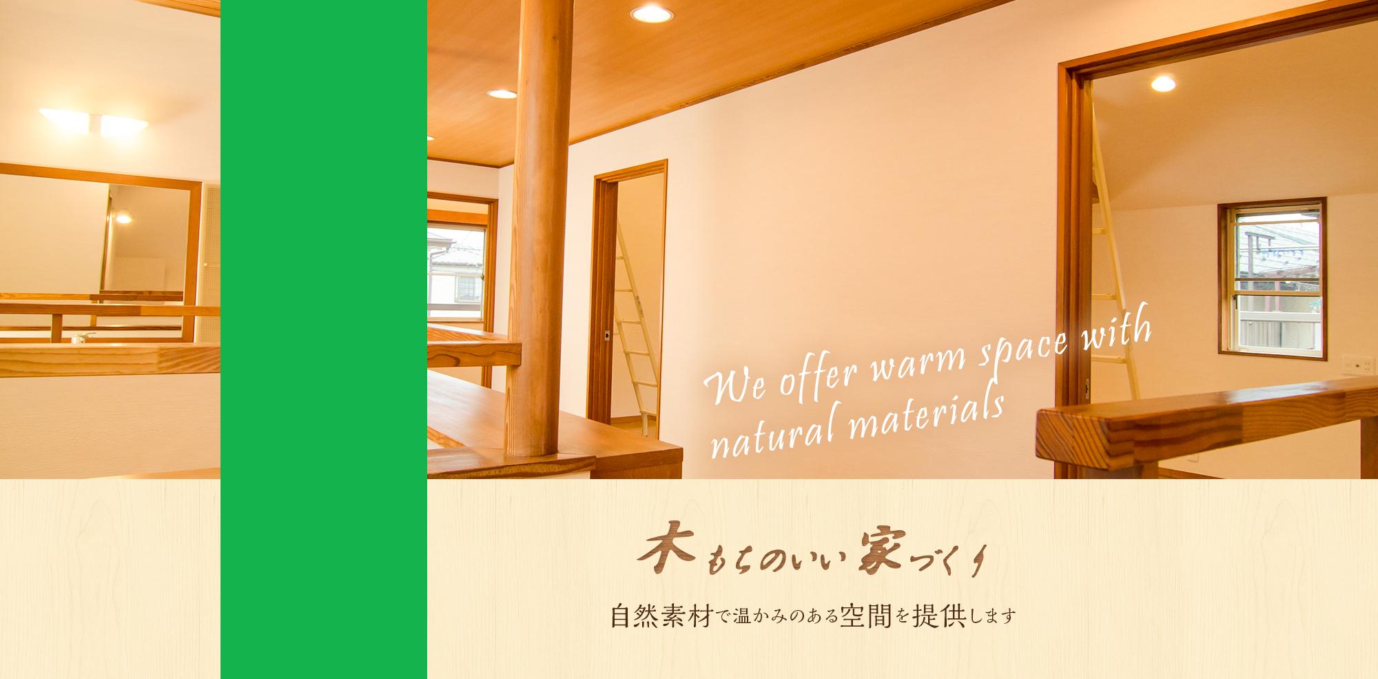自然素材で温かみのある空間を提供します